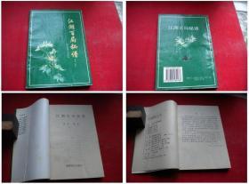 《江湖百局秘谱》,32开蒋权著,蜀蓉1994.12出版,5079号,图书