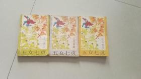经典评书  五女七贞之《十二侠女》,《百鸟朝凤》,《百兽朝麟》三册全
