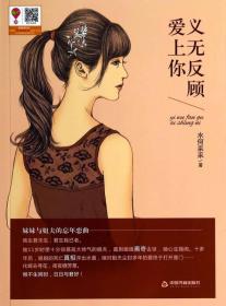 中国当代长篇小说:义无反顾爱上你(精装)