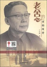 中国书籍史传馆.流年碎影:老舍的京韵传奇【精装】