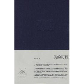 三联正版 新版 美的历程(精装) 李泽厚