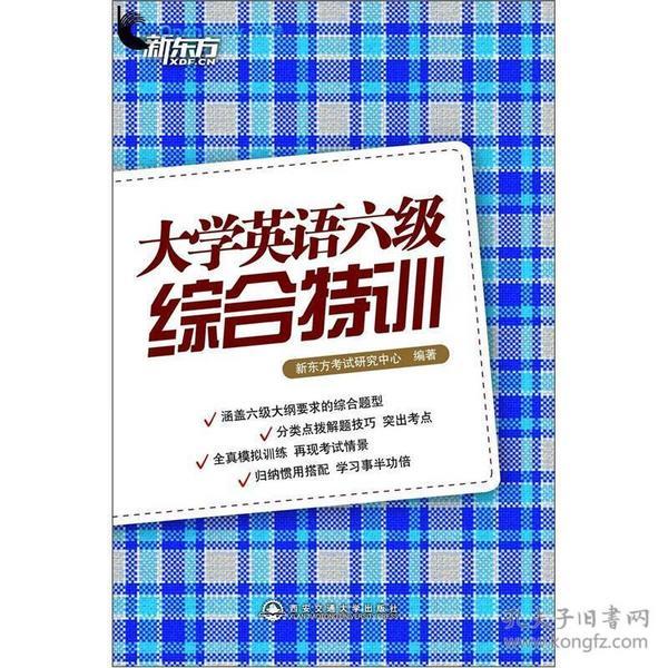 新东方 大学英语六级综合特训