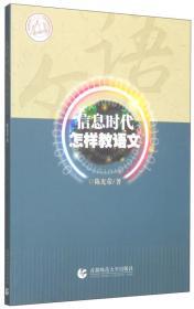 信息时代怎样教语文 陈光荣 首都师范大学出版社 9787565619878