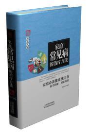 (精装版)养生大系·家庭实用百科全书:家庭常见病的治疗方法