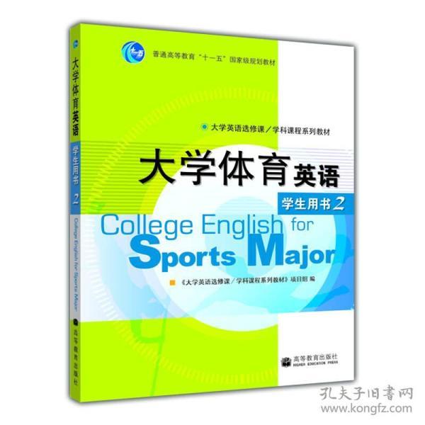 大學體育英語(學生用書2)