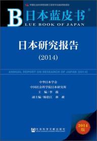日本蓝皮书:日本研究报告(2014)