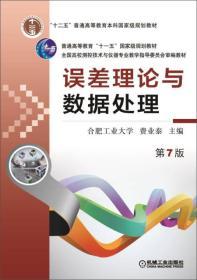 """误差理论与数据处理(苐7版)/普通高等教育""""十一五""""国家级规划教材"""