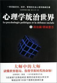 心理学统治世界 1 政治篇:领袖意志