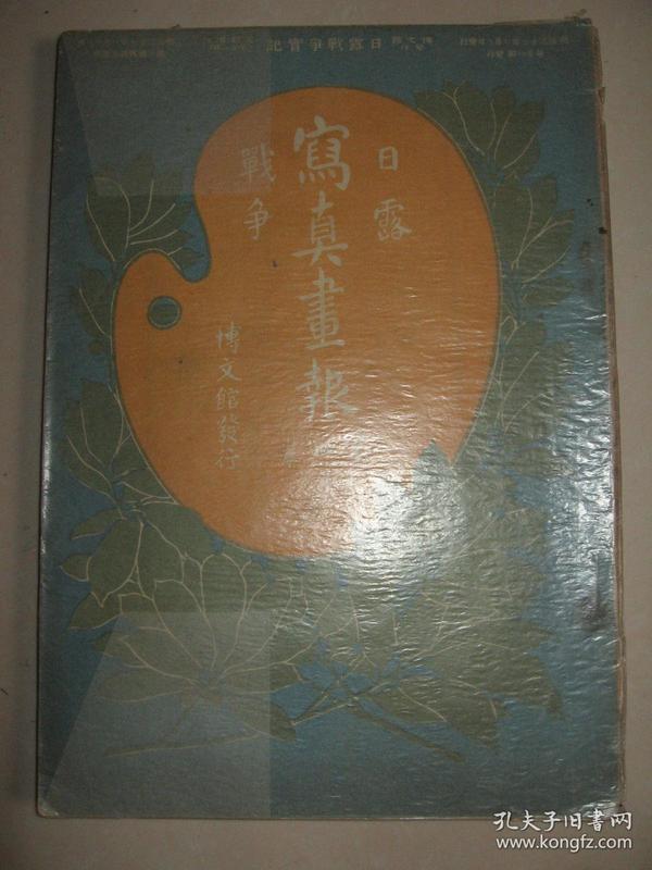清末侵華刊物 16開 1905年《日露戰爭寫真畫報》第24卷(沈陽故宮金鑾殿、城門、妓女、日本艦隊)大量寫真記實影像