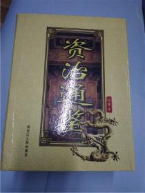 资治通鉴:注释本 1-4(全4册,豪华珍藏版,带原盒)