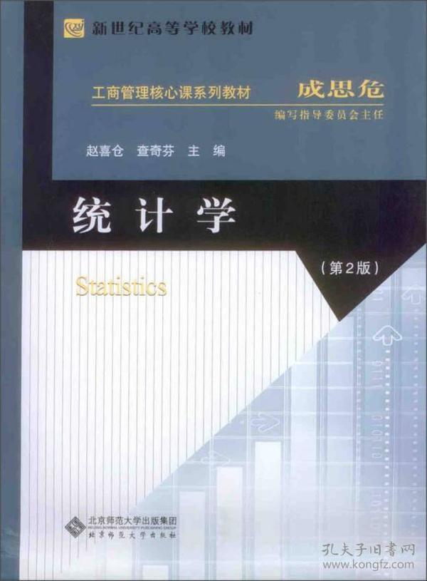 正版库存 统计学