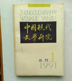 中国现代文学研究丛刊1991年第1期