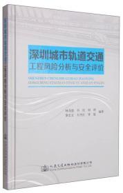 深圳城市轨道交通工程风险分析与安全评价