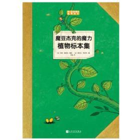 魔豆杰克的魔力植物标本集(孩子应该知道的植物标本)
