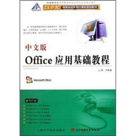 中文版Office应用基础教程