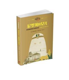 日记背后的历史:尼罗河的女儿