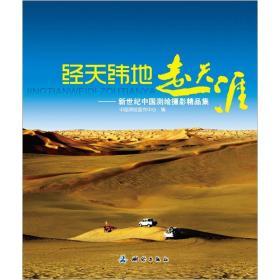 经天纬地走天涯:新世纪中国测绘摄影精品集
