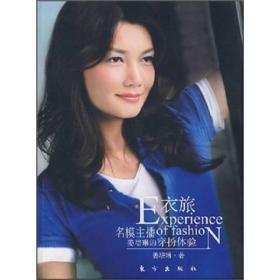 衣旅:名模主播姜培琳的穿扮体验