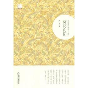 中国书籍文学馆-小说林-葵花向阳
