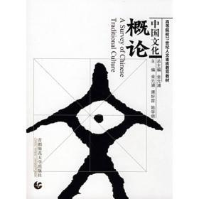 中国文化概论 金元浦 谭好哲 陆学明  9787811193190 首都师范大学出版社