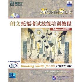 满29包邮 朗文托福考试技能培训教程9787561926260 菲拉格 北京语言大学