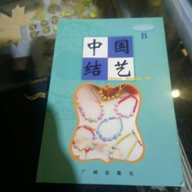 中国结艺  新女性用书B 广州出版社 2000年一版一印仅印3000册