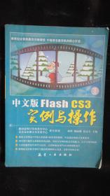 中文版Flash CS3实例与操作