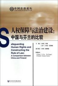 人权保障与法治建设:中国与芬兰的比较
