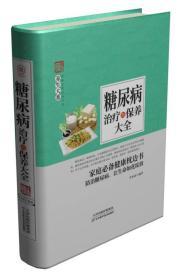 9787557626655-ha-家庭实用百科全书·养生大系:糖尿病治疗与保养大全