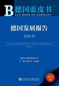 德国蓝皮书:德国发展报告(2014)