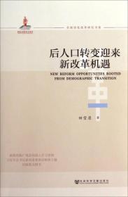 全面深化改革研究书系:后人口转变迎来新改革机遇