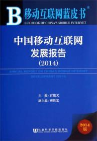 移动互联网蓝皮书:中国移动互联网发展报告(2014版)
