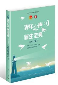 青年之声·新生宝典 2017版  共青团中央学校部 中国青年出版社