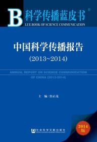 科学传播蓝皮书:中国科学传播报告(2014版 2013-2014)