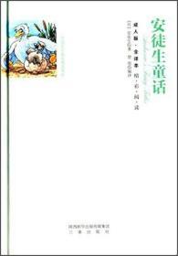 安徒生童话-成人版.全译本