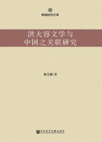 洪大容文学与中国之关联研究
