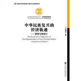 中华民族复兴的经济轨迹