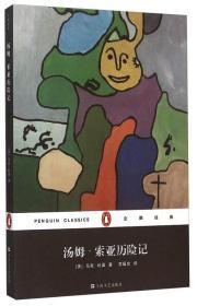 企鹅经典:汤姆·索亚历险记
