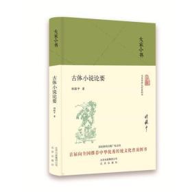 大家小书 古体小说论要(精)