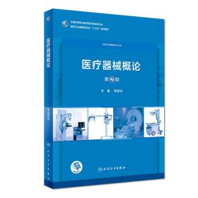 医疗器械概论第2版