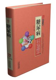 9787557626624-ha-家庭实用百科全书·养生大系:糖尿病