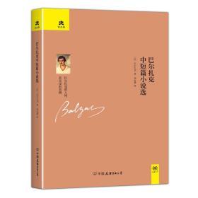 巴尔扎克中短篇小说选(精装典藏版)