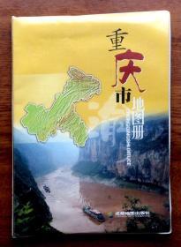 重庆市地图册