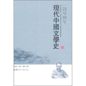 钱基博集:现代中国文学史 9787562248507