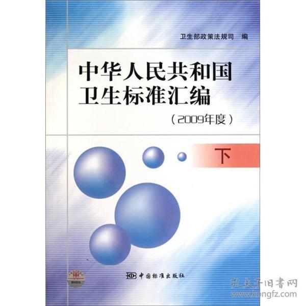 中华人民共和国卫生标准汇编(2009年度)(下)
