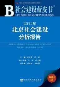 社会建设蓝皮书:2014年北京社会建设分析报告