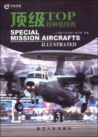 顶级飞机手册:顶级特种机图典