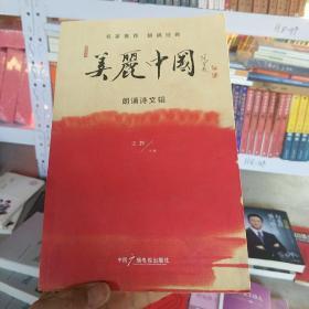 美丽中国朗诵诗文辑