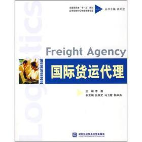 """全国商贸类""""十一五""""规划应用教材·国际贸易专业:国际货运代理"""