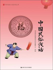中国民俗浅话
